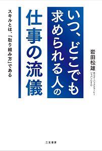 岩田松雄『「いつ、どこでも求められる人」の仕事の流儀』