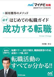 『はじめての転職ガイド 必ず成功する転職 マイナビ転職オフィシャルBOOK 2020』谷所健一郎