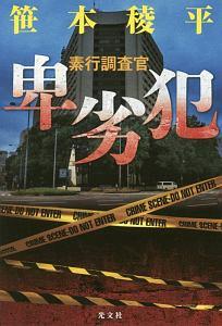『卑劣犯 素行調査官』笹本稜平