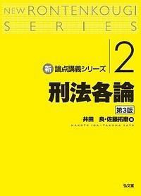 刑法各論<第3版> 新・論点講義シリーズ2