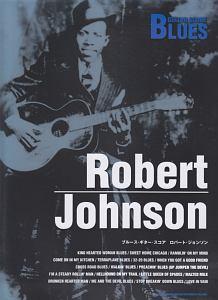 『ブルース・ギター・スコア ロバート・ジョンソン』渡部亮平