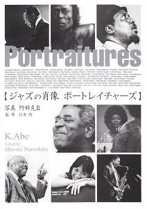 阿部克自『ジャズの肖像 ポートレイチャーズ』