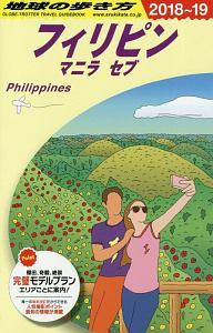 地球の歩き方 フィリピン マニラ セブ 2018~2019