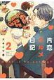 片恋グルメ日記 (2)