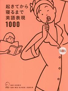 起きてから寝るまで英語表現1000 CD-ROM付