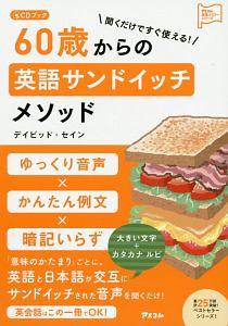 聞くだけですぐ使える!60歳からの英語サンドイッチメソッド CDブック アスコム英語マスターシリーズ