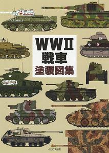 WW2 戦車塗装図集