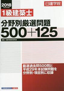 1級建築士 分野別厳選問題 500+125 平成30年