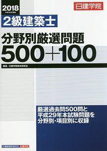 2級建築士 分野別厳選問題 500+100 平成30年