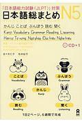 日本語総まとめ N5 かんじ・ことば・ぶんぽう・読む・聞く