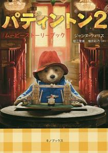 『パディントン2 ムービーストーリーブック』堀江里美