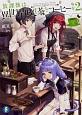 放課後は、異世界喫茶でコーヒーを (2)