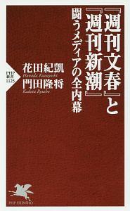 『『週刊文春』と『週刊新潮』 闘うメディアの全内幕』門田隆将