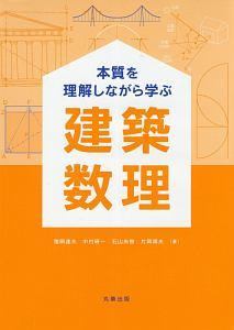 本質を理解しながら学ぶ 建築数理