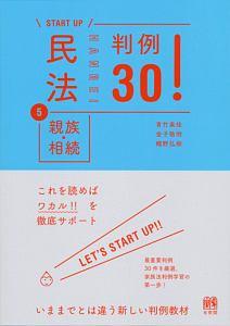 START UP 民法 判例30!