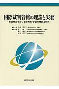 国際裁判管轄の理論と実務