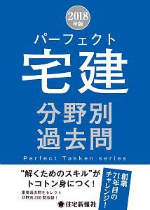 『パーフェクト宅建 分野別過去問題集 2018』住宅新報社