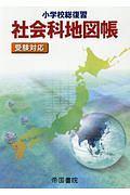 『小学校総復習 社会科地図帳 受験対応』フューチャーインスティテュート株式会社