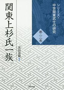 関東上杉氏一族 中世関東武士の研究22