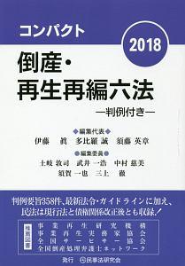 コンパクト倒産・再生再編六法 判例付き 2018