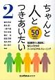 ちゃんと人とつきあいたい 発達障害や人間関係に悩む人のためのソーシャルスキル(2)