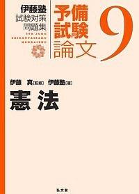 憲法 伊藤塾試験対策問題集 予備試験論文9