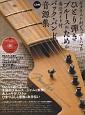 ギタリストがどっぷりハマる ひとり弾きブルースのための奏法ガイド付きバック・バンド音源集 CD付