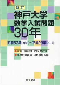 神戸大学 数学入試問題 30年<新訂> 昭和63年(1988)~平成29年(2017)