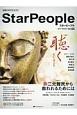 Star People 2017Winter 特集:聴くといふこと 覚醒の時代を生きる(65)