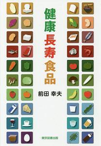 『健康長寿食品』レーデン・グリア
