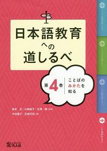 日本語教育への道しるべ