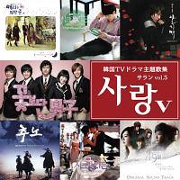 サランVol.5 韓国TVドラマ主題歌集