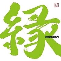 GReeeeN『縁』