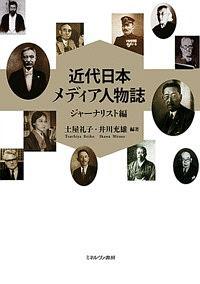 『近代日本メディア人物誌 ジャーナリスト編』漆崎敬介