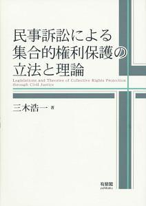 『民事訴訟による集合的権利保護の立法と理論』三木浩一