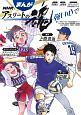 まんが・NHKアスリートの魂 強い心で サッカー内田篤人 野球上原浩治 チアリーディング日本代表女子チーム