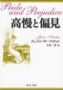 『高慢と偏見』ジェイン・オースティン