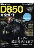 ニコン D850 完全ガイド