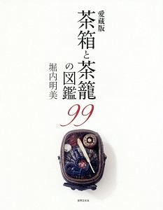 茶箱と茶籠の図鑑99<愛蔵版>