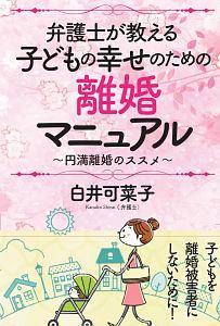 白井可菜子『弁護士が語る我が子の笑顔を守る離婚マニュアル』