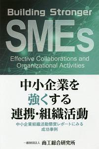 中小企業を強くする連携・組織活動