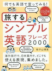 何でも英語で言ってみる! 旅する シンプル英語フレーズ2000 CD2枚付き