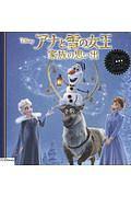 アナと雪の女王 家族の思い出 ディズニー・プレミアム・コレクション