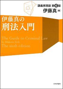 伊藤真の刑法入門<講義再現版・第6版>
