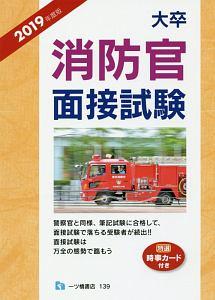 大卒 消防官面接試験 2019