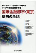 大崎貞和『国際金融都市・東京構想の全貌』
