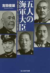 五人の海軍大臣