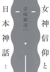 女神信仰と日本神話