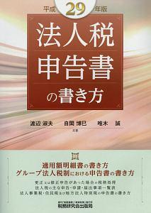 法人税申告書の書き方 平成29年