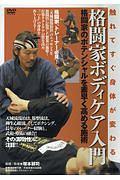 塚本耕司『格闘家ボディケア入門』